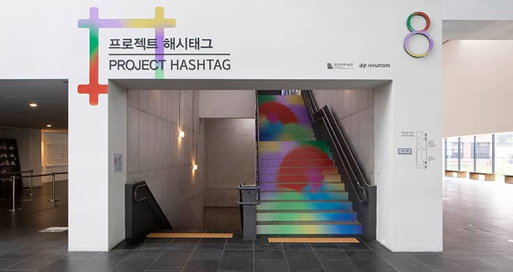 Entrance of PROJECT HASHTAG 2020