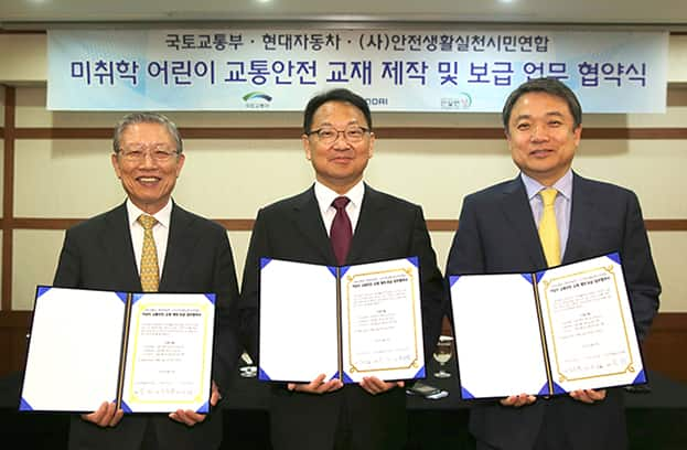 Hyundai Motor Company signs a trilateral MOU with Ministry of Land, Infrastructure and Transport and Citizens Coalition for Safety for traffic safety guidebook distribution