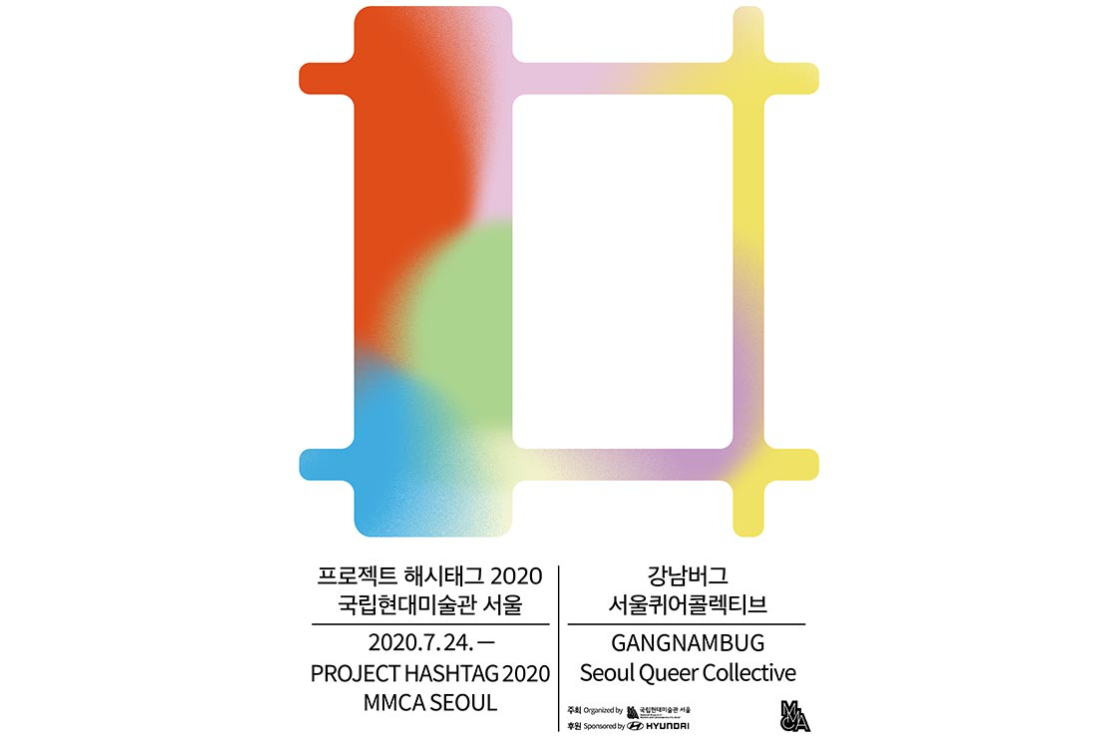 Hyundai Motor Supports Next-Generation Creators Through 'PROJECT HASHTAG 2020' Exhibition with MMCA